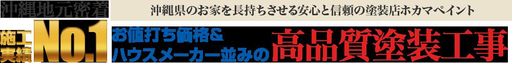 沖縄県を中心にお家を長持ちさせる安心と信頼の塗装店ホカマペイント