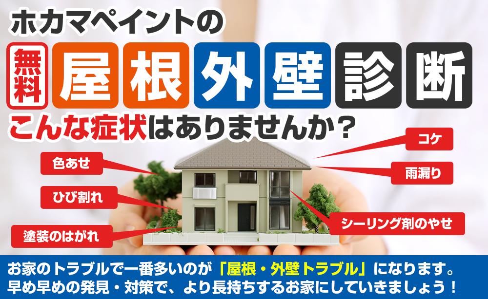 屋根外壁診断 こんな症状はありませんか?初回限定0円