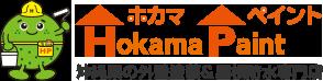 沖縄県の外壁塗装&屋根防水専門店ホカマペイント