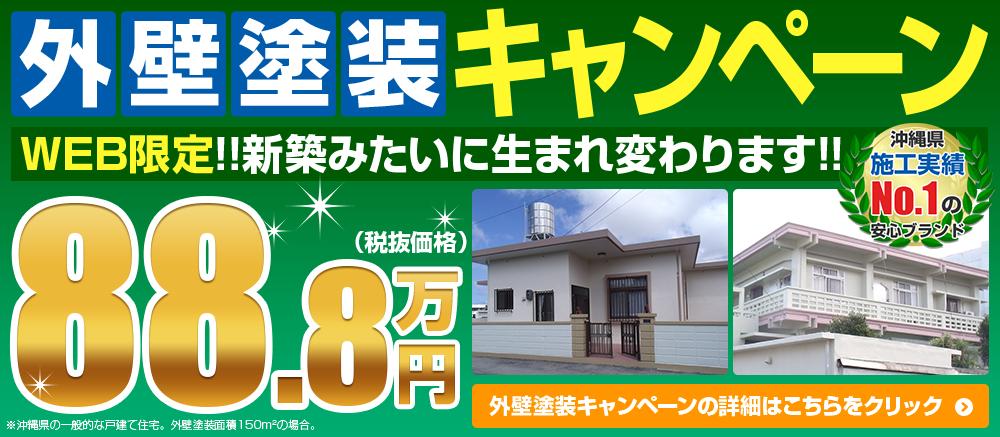 外壁塗装キャンペーン88.8万円