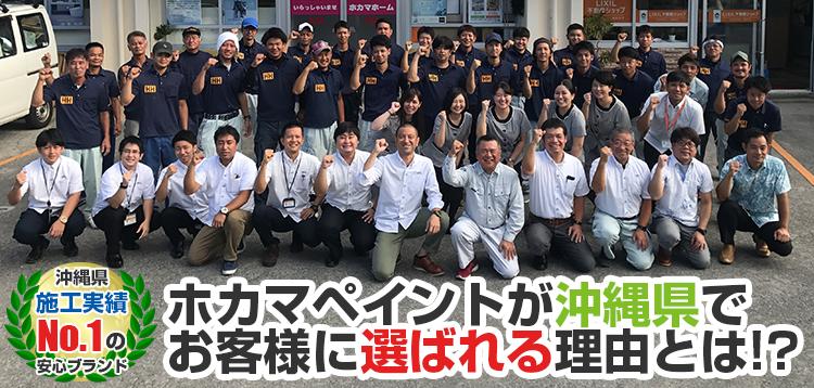 ホカマペイントが沖縄県で お客様に選ばれる理由とは!