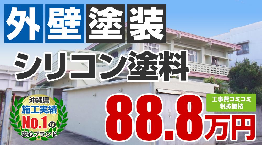シリコンプラン塗装 888000万円