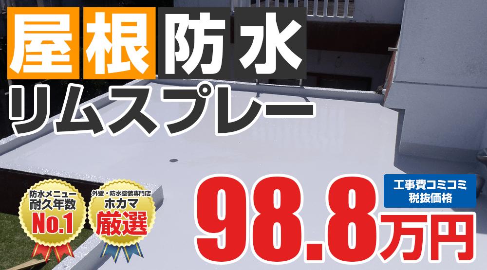 ラジカルプラン塗装 988000万円